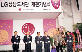 LG Yonam Foundation opens Sangnam Library, the first Korean e-library