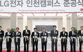 "LG Electronics opens the ""LG Electronics Incheon Campus"", an R&D center for vehicle components"